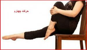 حرکت چهارم در داشتن پاهای خوش تراش و زیبا