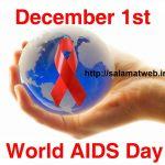 درمورد بیماری ایدز چه می دانید ؟