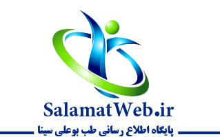 سلامت وب پورتال جامع ایرانیان