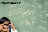 آیا شما با آموزش زبان دوم به کودک موافقید ؟
