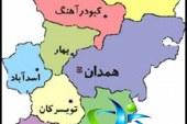 استانی زیبا و سرسبز به نام استان همدان