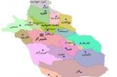 مناطق دیدنی و گردشگی استان فارس