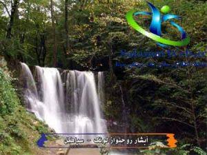آبشار سیاهکل