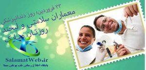 علت نامگذاری بیست و سوم فروردین به عنوان روز دندانپزشکی