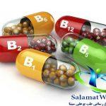 با خانواده محبوب ویتامین های گروه ب آشنا شوید
