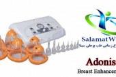 افزایش سایز سینه با استفاده از دستگاه آدونیس