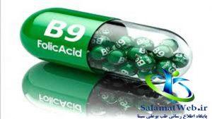 اسید فولیک یکی از ویتامین های گروه ب