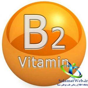 ویتامنی ب 2 یکی از ویتامین های گروه ب