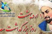 اول اردیبهشت روز جهانی بزرگداشت سعدی