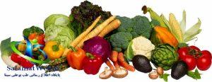کاهش درهای روماتیسمی با مصرف سبزیجات تازه