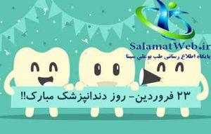 روز دندانپزشکی در کشورهای مختلف