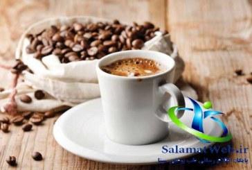 قهوه ،نوشیدنی مفیدی برای سلامتی