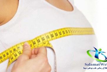 سه روش موثر برای بزرگ شدن سینه در زنان