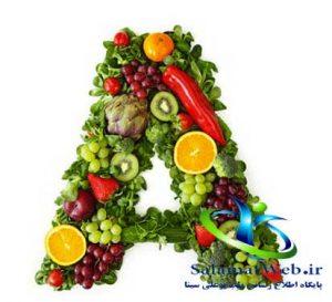ویتامین آ چیست
