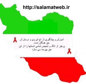 اقدامات کشور ایران در پیشگیری ازابتلا به بیماریایدز