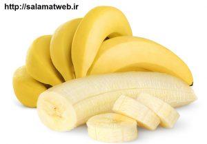 موز میوه مفیدی برای درمان درد معده