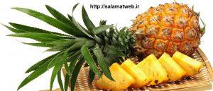 آناناس و درمان التهابات