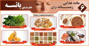 خوراکی های مفید برای زنان یائسه