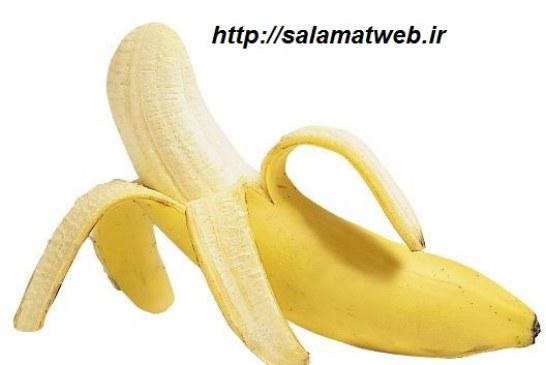 با مصرف میوه موز خوش اخلاق شوید