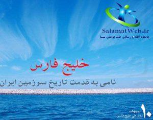 دهم اردیبهشت روز خلیج فارس