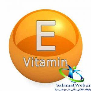ویتامین ای چیست؟