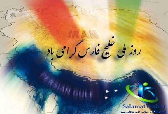 روز خلیج فارس مهمترین روز تاریخی در تقویم ایرانی