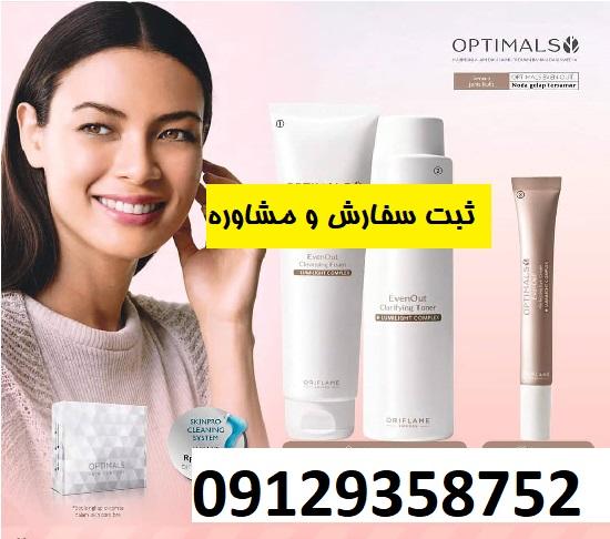 قویترین سفید کننده پوست ضد لک تخصصی(فقط سفارشات پرداخت شده ارسال میگردد)