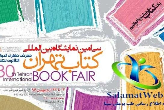 باز آمد بوی ماه اردیبهشت ،ماه برگزاری نمایشگاه بین المللی کتاب