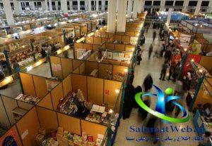 تاریخ برگزاری نمایشگاه بین المللی کتاب