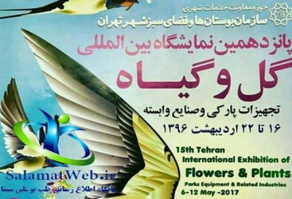 بازدید از نمایشگاه گل و گیاه را ازدست ندهید