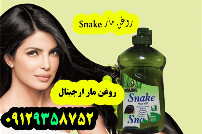 snake hair oil