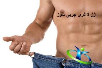 ژل لاغری 3روزه قویترین چربی سوز دنیا+طریقه مصرف ژل لاغری سه روزه