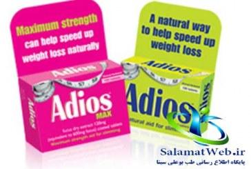 عوارض قرص آديوس+بهترین قرص لاغری گیاهی