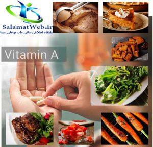 اثرات درمانی ویتامین آ