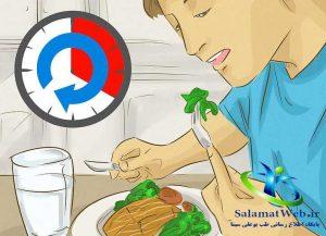 مصرف غذا به صورت منظم
