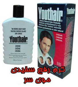 کرم رفع سفیدی مو یوت هیر youthair آمریکا