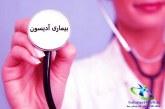 علت بیماری آدیسون چیست؟+روشهای درمان بیماری آدیسون