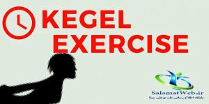 نحوه انجام ورزش کگل