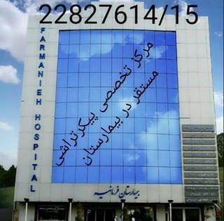 بهترین پزشک لیپوماتیک در تهران