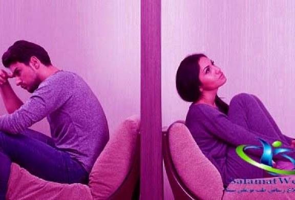 طلاق عاطفی چیست؟+نشانه های طلاق عاطفی کدامند؟