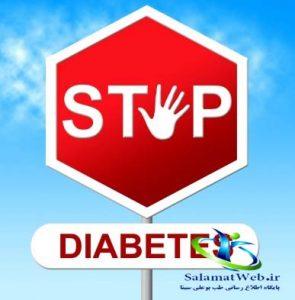 کنترل دیابت با داروهای گیاهی
