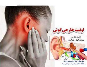 قطره عفونت گوش