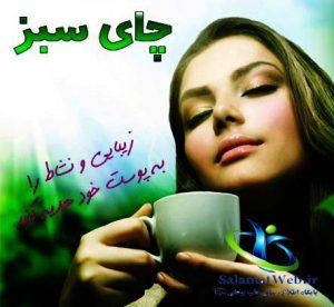 بخور چای سبز برای صورت