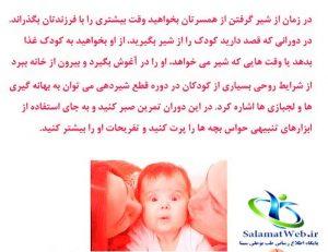 از شیر گرفتن کودک ریحانه بهشتی
