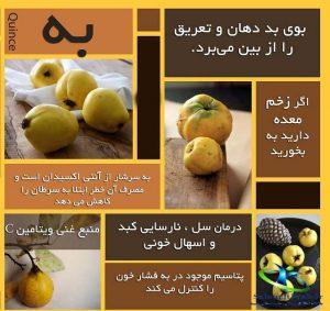 خواص میوه به در بارداری