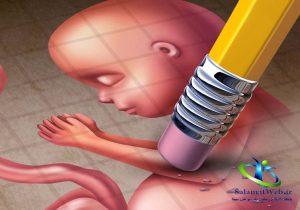 عوارض سقط جنین در ماه اول