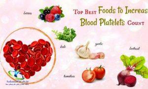 برای افزایش پلاکت خون چه بخوریم