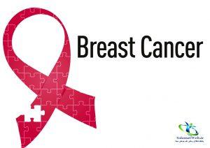علائم سرطان پستانها