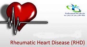 عمل روماتیسم قلبی
