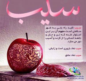 سیب نماد چیست؟